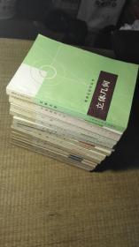 数理化自学丛书.【物理4册、化学4册、平面几何(第二册)、代数第四册、三角、平面解析几何、立体几何】13本合售