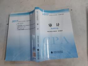 注册会计师2017教材 2017年注册会计师全国统一考试辅导教材(新大纲):审计