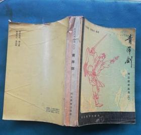青萍剑——河北武术丛书之八(原版)1991年一版一印(A6)