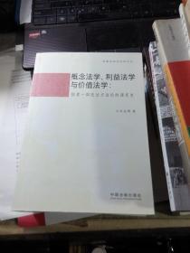 概念法学、利益法学与价值法学 :探索一部民法方法论的演变史(民事法学与法学方法)