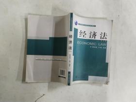 经济法/21世纪经济学管理学系列教材