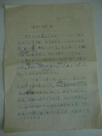 傅璇琮手稿之七:《缅怀与创新》手稿1-3页