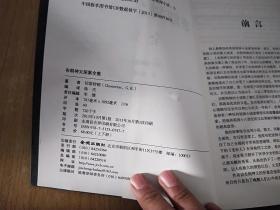 布朗神父探案全集(上册)