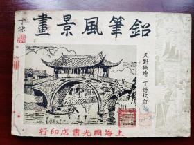 民国38年董天野绘《铅笔风景画》一册全