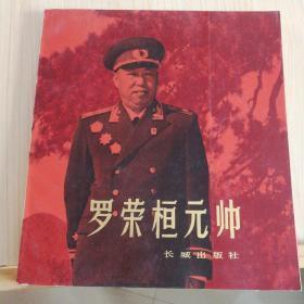 罗荣桓元帅(画册)