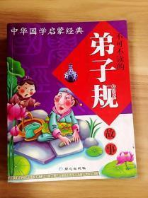 ER1036419 不可不读的弟子规故事-中华国学启蒙经典【书内有读者签名】
