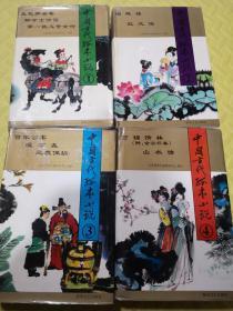 中国古代孤本小说(1-4)