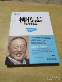 """柳传志管理日志(全新修订版)9787308113175 林军  作为最具代表性的中国著名企业家,他的管理思想无疑是促进联想不断成长、迈向辉煌的动力之源,更是中国乃至全球企业管理者不可多得的财富。以经典的""""管理日志""""形式再现了柳传志的经营管理之道,从最具柳传志特征的12个角度进行分析、总结,精准把握其在联想发展史上每个关键时期的思想精髓,必读的经典著作"""