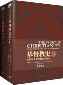 基督教史(上下)