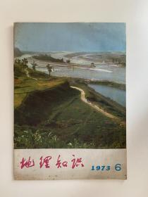 地理知识 1973 6