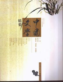 中国文学精要