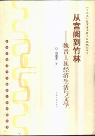 从宫阙到竹林:魏晋士族经济生活与文学