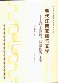 明代江南家族与文学:以上海顾、陆家族为个案