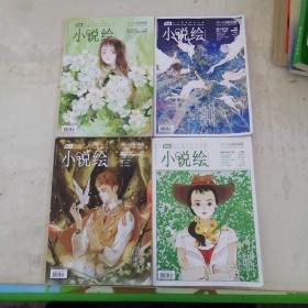 小说绘(2015年四册)