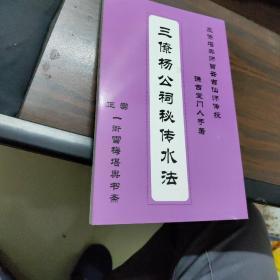 三僚杨公祠秘传水法