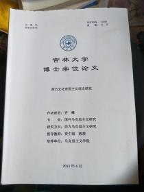 吉林大学博士学位论文-西方文化帝国主义理论研究