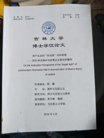 """吉林大学博士学位论文-共产主义的""""非法权""""评价视角——艾伦·布坎南对马克思正义理论的重构"""