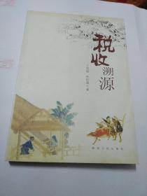 税收溯源(作者王雪绒签赠本)书内有笔记