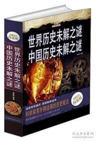 世界历史未解之谜 中国历史未解之谜(超值全彩白金版)