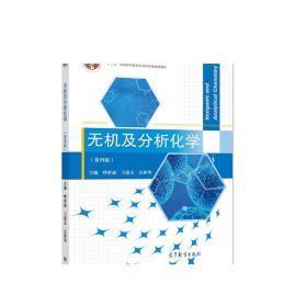 无机及分析化学(第四版) 呼世斌 王进义 吴秋华 高等教育出版社