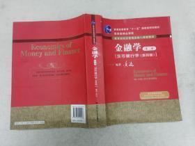 金融学(第二版)精编版:货币银行学(第四版)