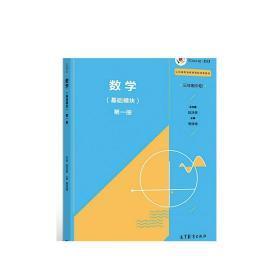 数学(基础模块)第一册(三年制中职)