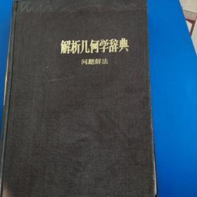 解析几何学辞典