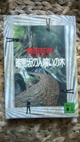 日文原版 暗闇坂の人喰いの木