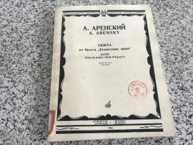 老乐谱 俄语原版,外文乐谱,外国乐谱,1983年(C8)