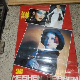 1992年美神外国美女挂历