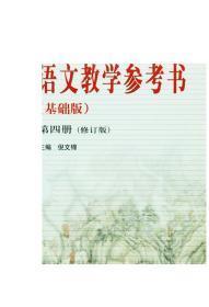 语文教学参考书第4册(基础版)附CD(修订版)
