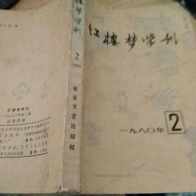 红楼梦学刊1980.2