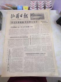 文革报纸 山西日报1978年5月18日(4开四版)学习大寨精神把我省经济科学研究工作搞上去
