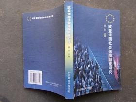 欧盟诸国社会保障制度研究