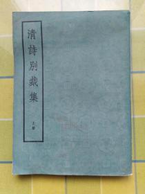 清诗别裁集(上册)