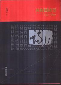 共和国诗历 1949-2000