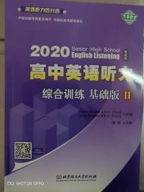 英语听力百分百—2020高中英语听力综合训练基础版II