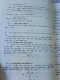 中学奥林匹克竞赛物理教程.电磁学篇