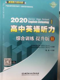 英语听力百分百—高中英语听力综合训练提升版II