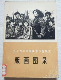 版画图录(一九七四年全国美术作品展览)