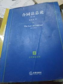 合同法总论(第2版)