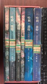 哈利·波特 (1-6册全 16开 精装 2005年一版一印 )