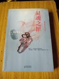 灵魂之匣——警部补姬川玲子系列
