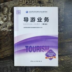 全国导游资格考试统编教材 导游业务