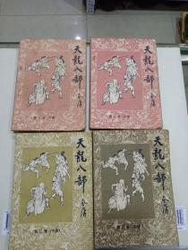 《天龙八部》4册,一卷上下,二卷上下