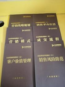 企业营销系统教材6册全合售(1营销战略规划、2销售平台打造、3营销模式、4成交流程、5客户价值管理、6销售风险防范)