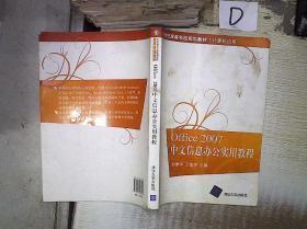 Office 2007中文信息办公实用教程