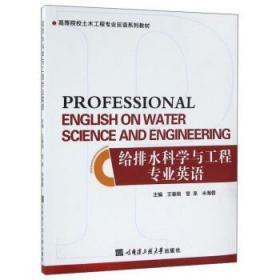 给排水科学与工程专业英语