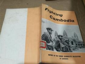 法文版: 战斗的柬埔寨——中国新闻代表团访问柬埔寨通讯集