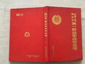 中国人民解放军第一野战军 战例 选编(精装)25开